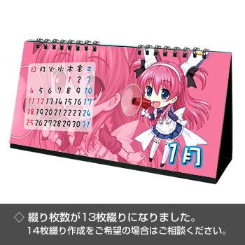 卓上カレンダー【ワイド】フリータイプ(13枚綴り)