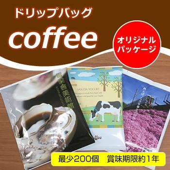 オリジナルドリップバッグ コーヒー
