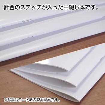 B5フルカラーステッチ本[短納期]