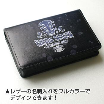 PUレザー名刺カードケース