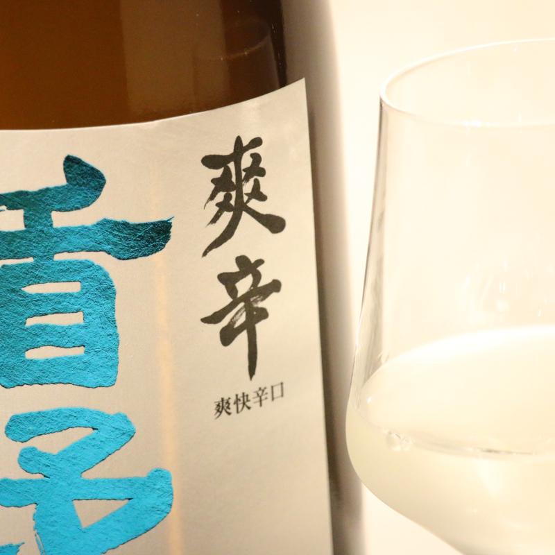 山形初 全量純米大吟醸のみ醸す酒蔵【楯野川 純米大吟醸 爽辛】【季節限定品】