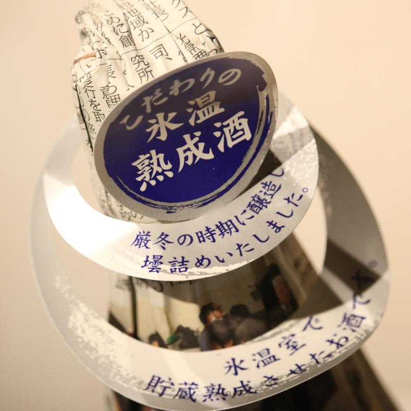 日本酒の本当の姿をご存知ですか?【三百年の掟やぶり 本醸造 無ろ過槽前原酒 夏蔵出し】【贈答用箱入り】【季節限定品】