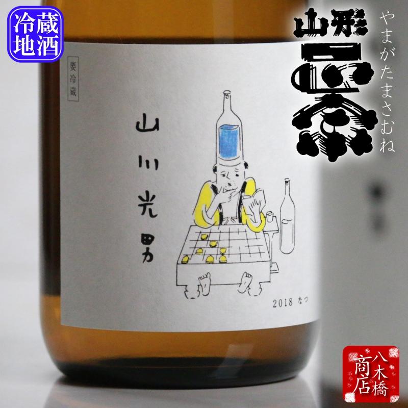 四蔵共同醸造【山川光男 2018 なつ】【限定出荷品】