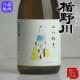 四蔵共同醸造【山川光男 2021 なつ】【限定出荷品】