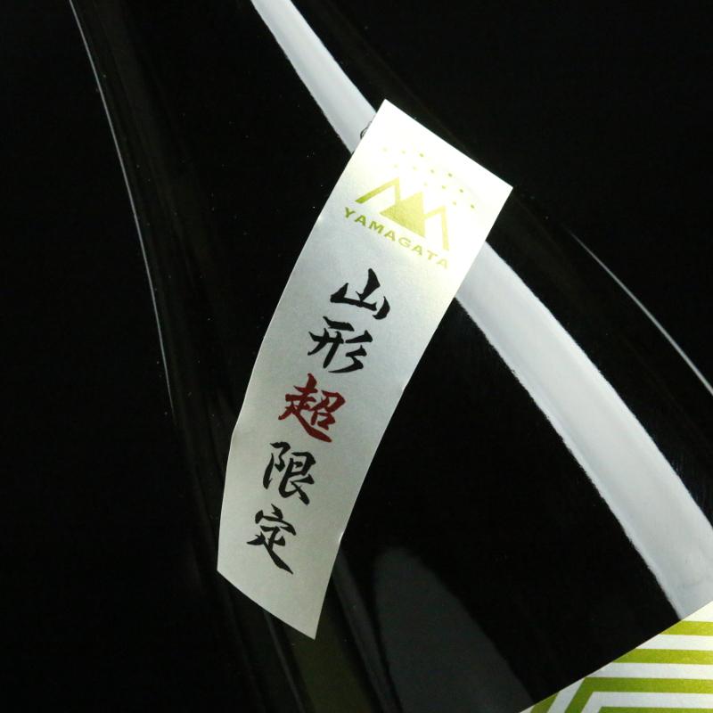 山形県内特約店10店舗限定【出羽桜 純米大吟醸 亀の尾 山形超限定】