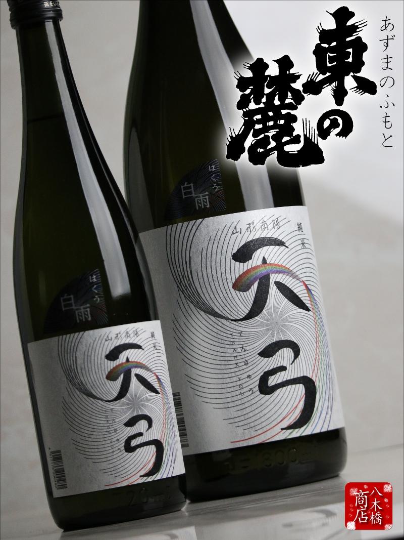 飲む人の心をみたす酒【東の麓 天弓(てんきゅう) 純米酒 白雨】【限定出荷品】