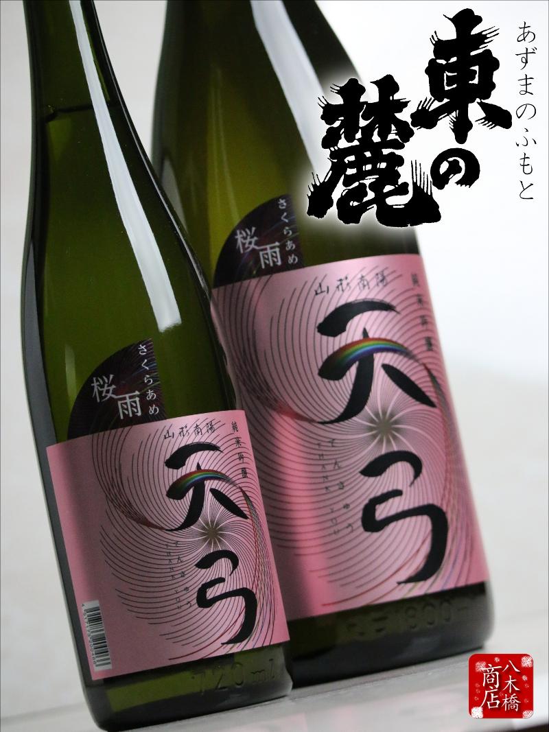 飲む人の心をみたす酒【東の麓 天弓(てんきゅう) 純米吟醸 桜雨】【限定出荷品】