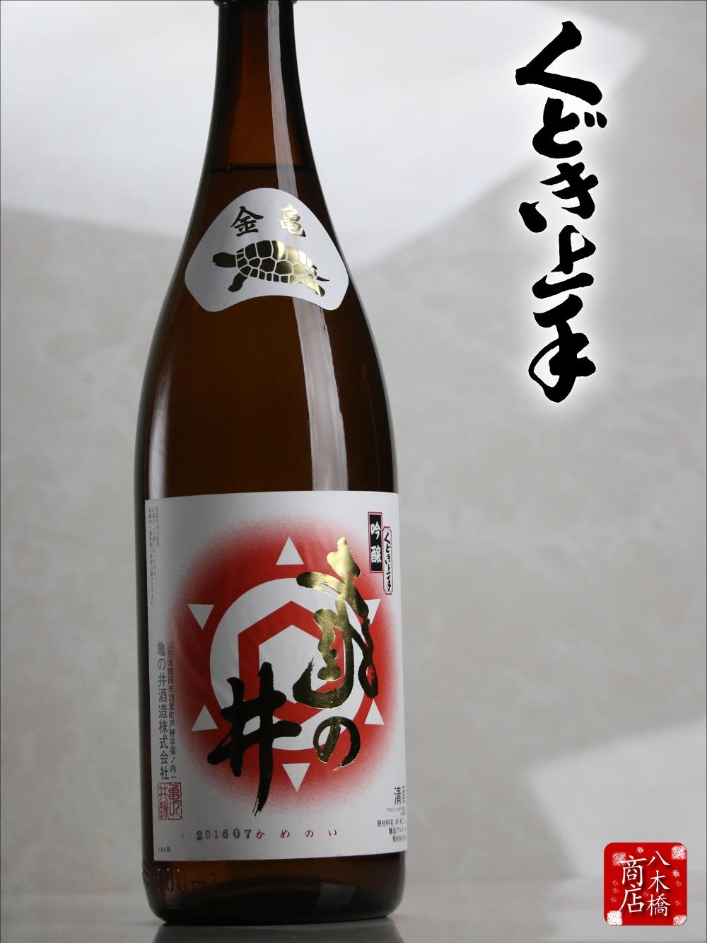 山形を代表する吟醸酒蔵【亀の井 金亀 吟醸酒(火入れ)】1.8L【通年出荷】