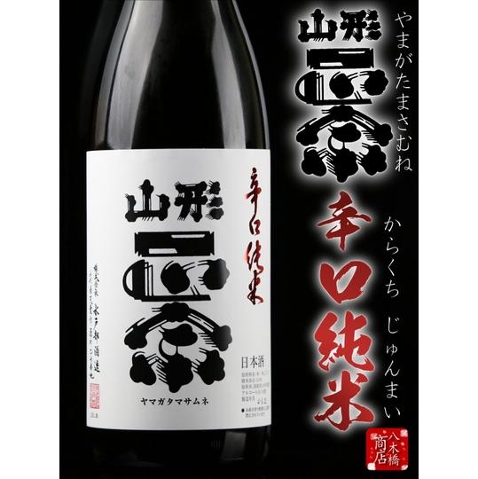 日本酒の王道を目指す【山形正宗 辛口純米 出羽燦々】【通年出荷】
