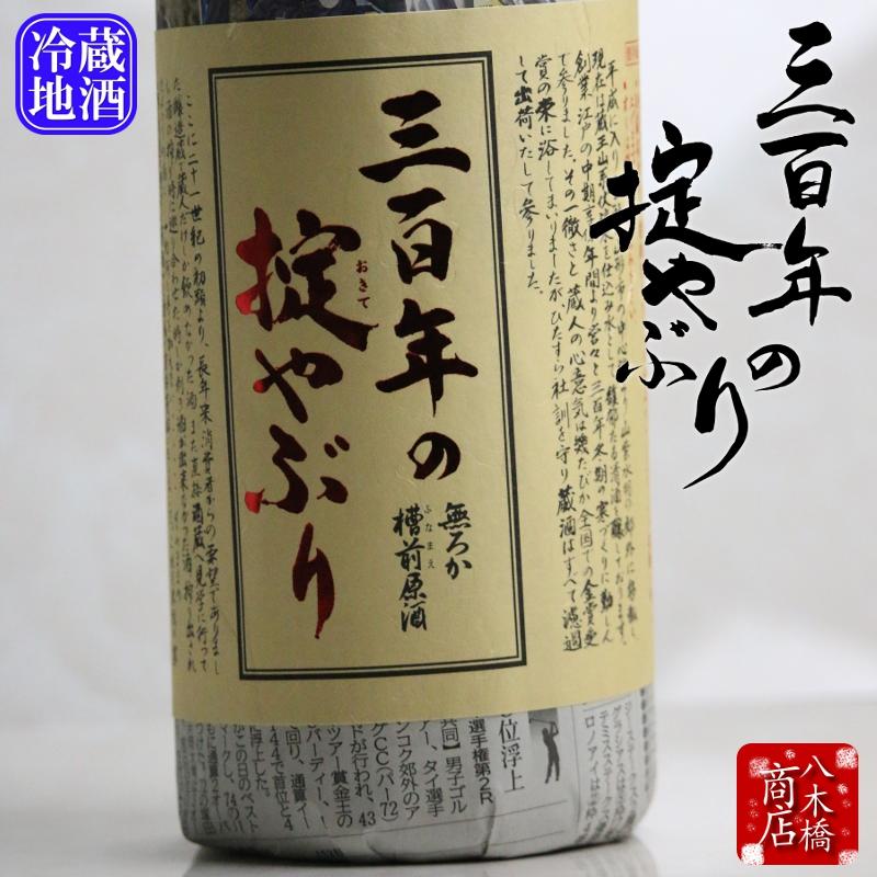 日本酒の本当の姿をご存知ですか?【三百年の掟やぶり 本醸造 無ろ過槽前原酒】【贈答用箱入り】【季節限定品】
