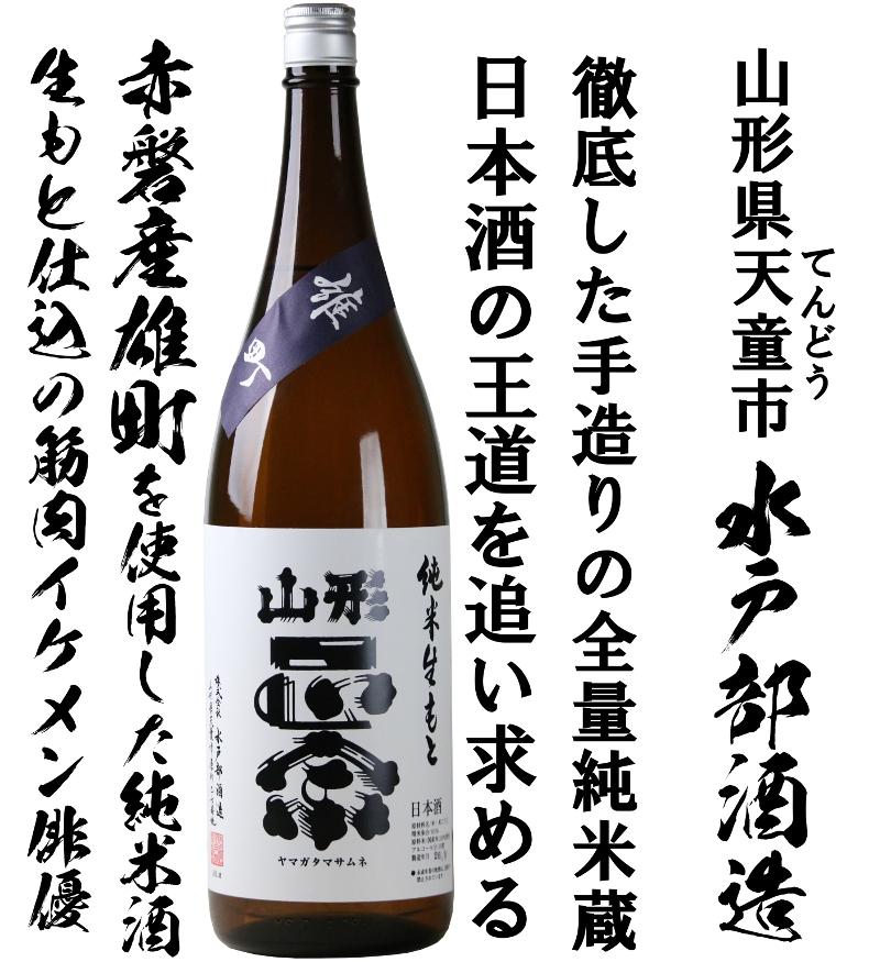 日本酒の王道を目指す【山形正宗 純米雄町 生もと造り】1.8L【限定出荷品】