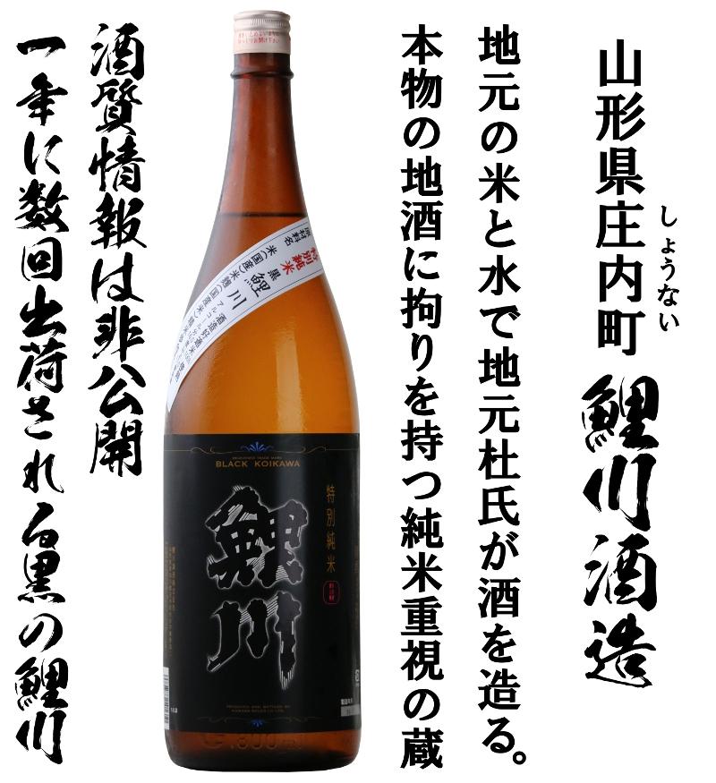 酒は純米、燗ならなお良し♪【鯉川 特別純米 ブラック鯉川 BLACK KOIKAWA 】1.8L【限定出荷品】