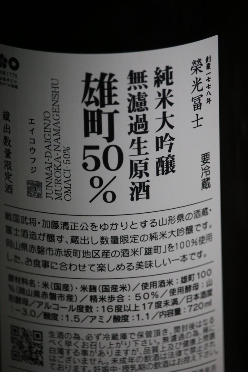 伝統と挑戦の酒蔵【榮光冨士 純米大吟醸 雄町 無濾過生原酒】【季節限定品】