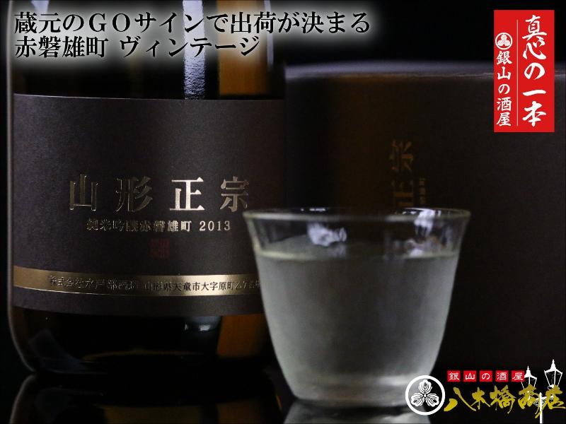 日本酒の王道を目指す【山形正宗 純米吟醸 赤磐雄町 H29BY】720ml【限定出荷品】