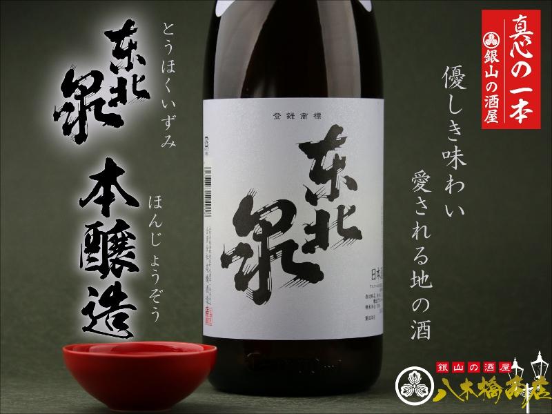 山形県内 最北端の酒蔵【東北泉 本醸造】1.8L【通年出荷】
