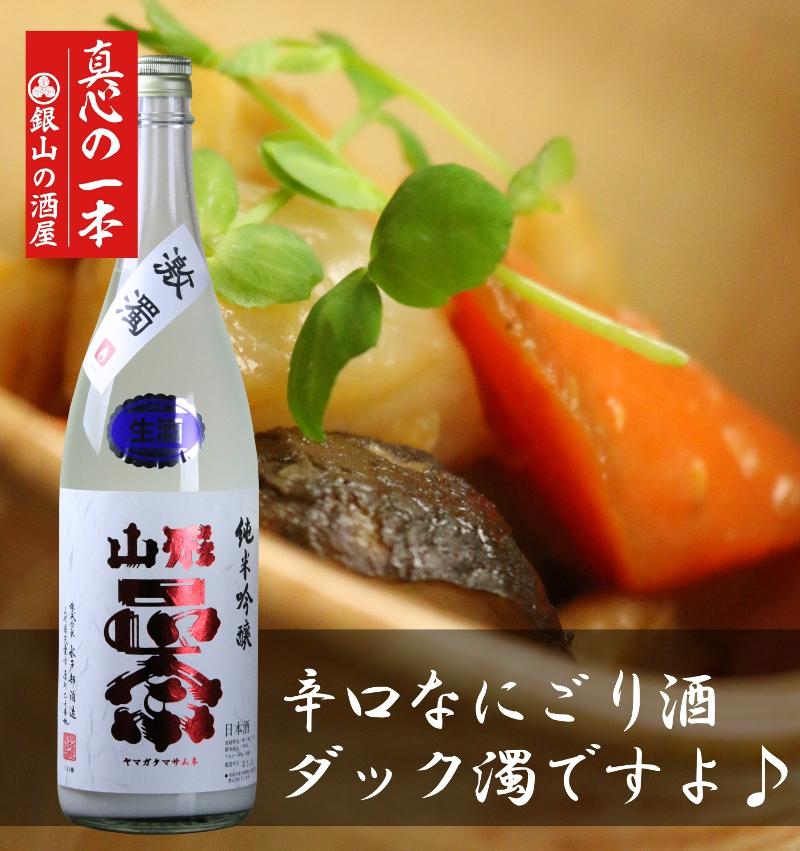 日本酒の王道を目指す【山形正宗 純米吟醸 激濁(げきだく) 生酒】1.8L【限定出荷品】