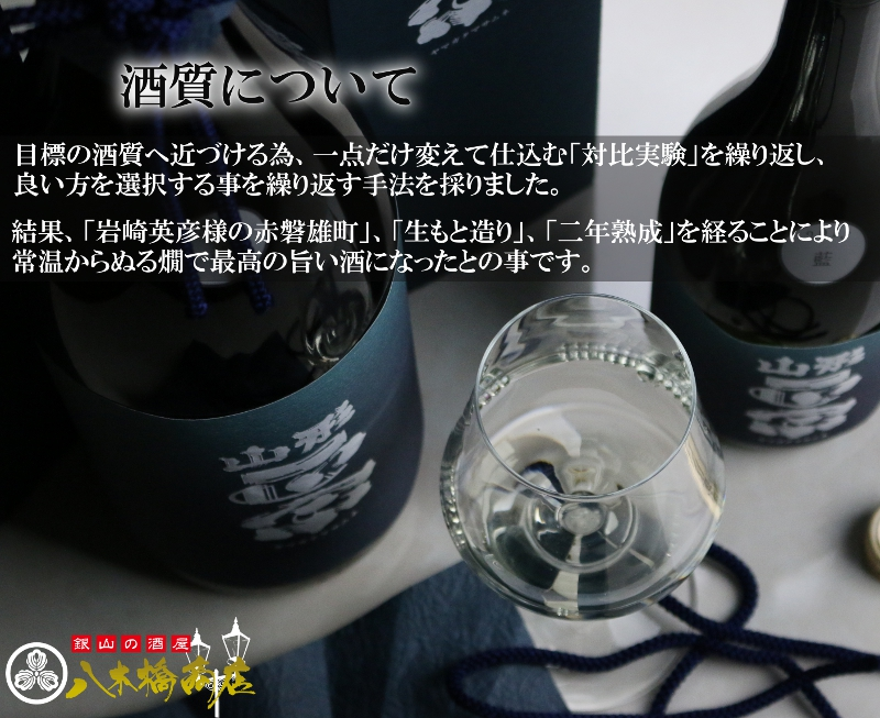 日本酒の王道を目指す【山形正宗 純米大吟醸 藍(あい)】【限定出荷品】