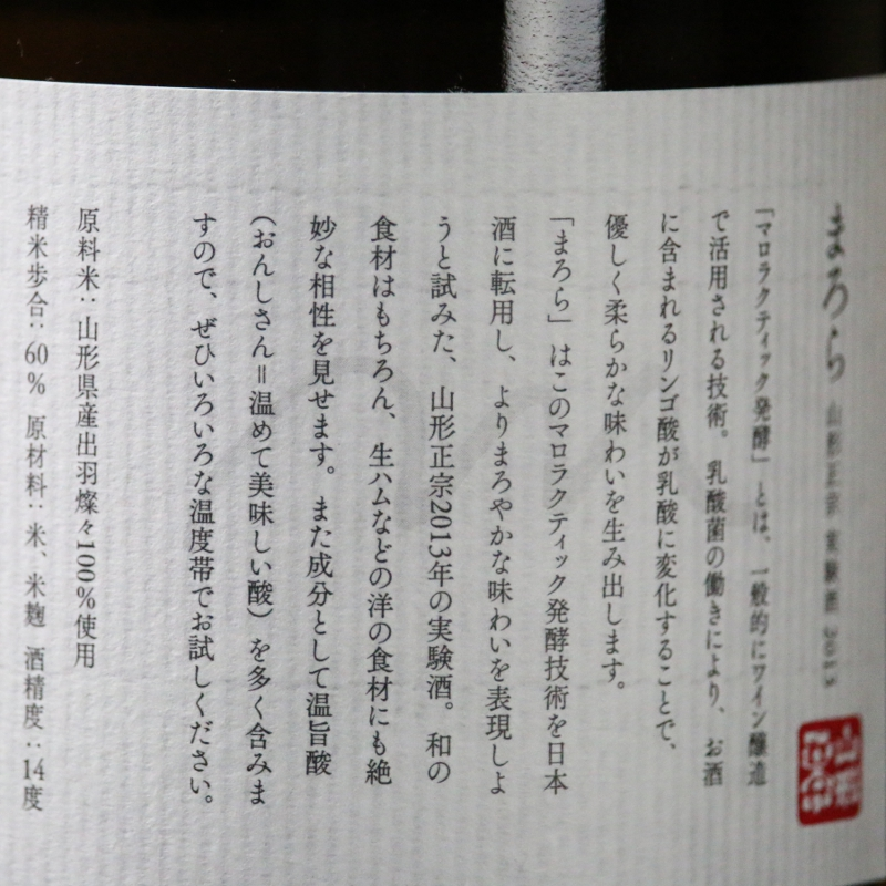日本酒の王道を目指す【山形正宗 まろら 2018】720ml【限定出荷品】