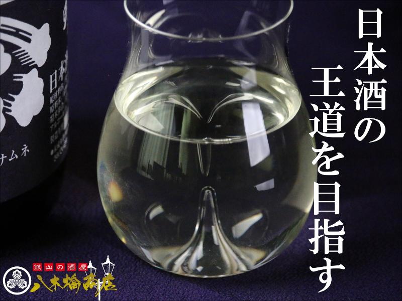 日本酒の王道を目指す【山形正宗 純米吟醸 雄町】【通年出荷】