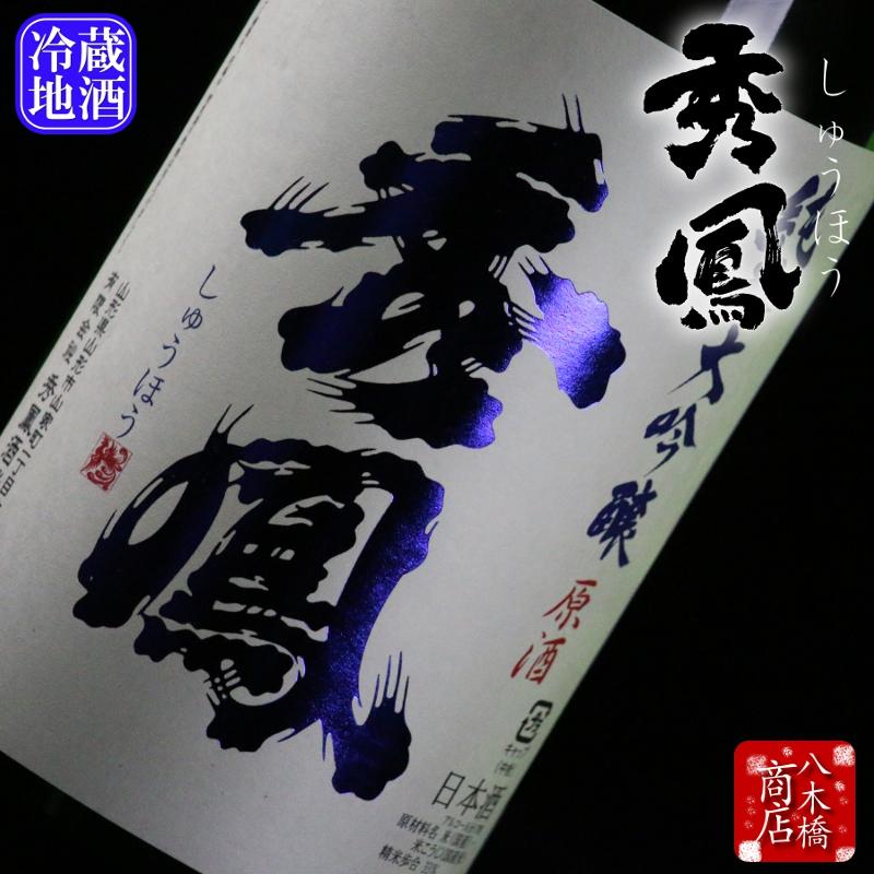 酒米の特性を引き出した銘酒【秀鳳(しゅうほう)純米大吟醸 出羽燦々 磨き三割三分 生原酒】【季節限定品】