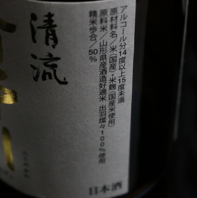 山形初 全量純米大吟醸のみ醸す酒蔵【楯野川 純米大吟醸 清流】【通年出荷】