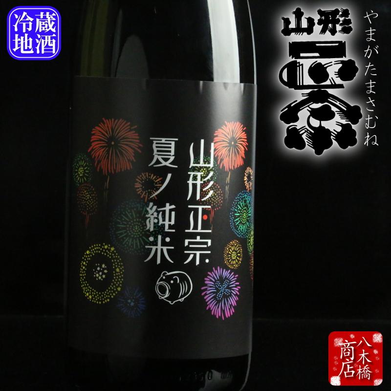 日本酒の王道を目指す【山形正宗 夏ノ純米 花火ラベル】【季節限定品】
