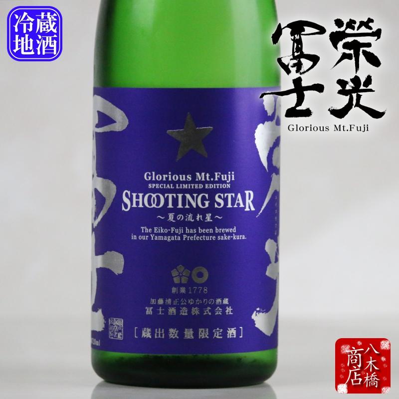 伝統と挑戦の酒蔵【榮光冨士 純米吟醸 無濾過生原酒 〜SHOOTING STAR〜夏の流れ星〜】【季節限定品】