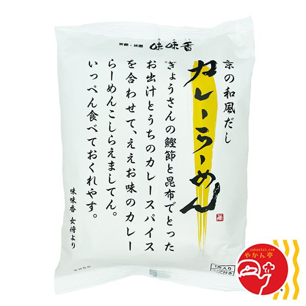 味味香 京の和風だしカレーらーめん