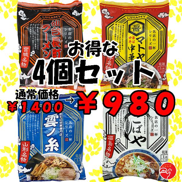 お得な東北名店4種セット(雲ノ糸・こばや・マトヤ・長町)