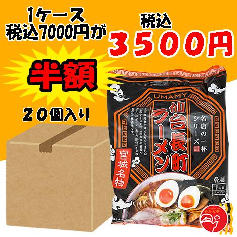 【大特価!ケース販売】名店の一杯「仙台長町」