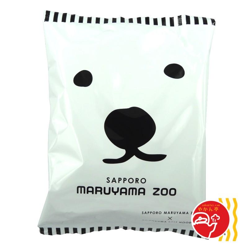 円山動物園 シロクマ しおラーメン