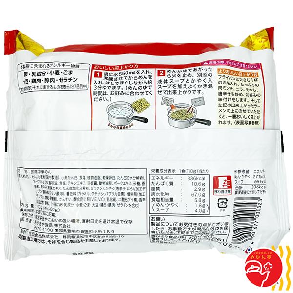 台湾ラーメン ピリ辛醤