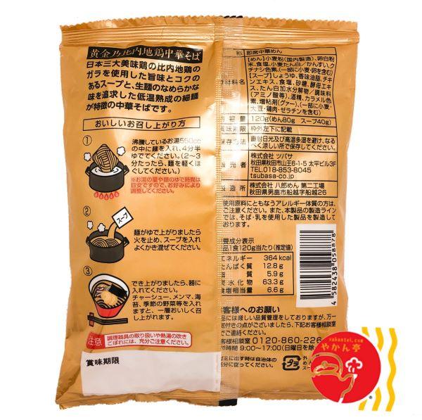 黄金乃比内地鶏 中華そば 醤油
