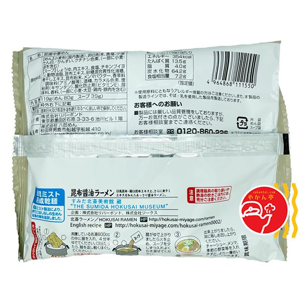 北斎ラーメン 昆布醤油