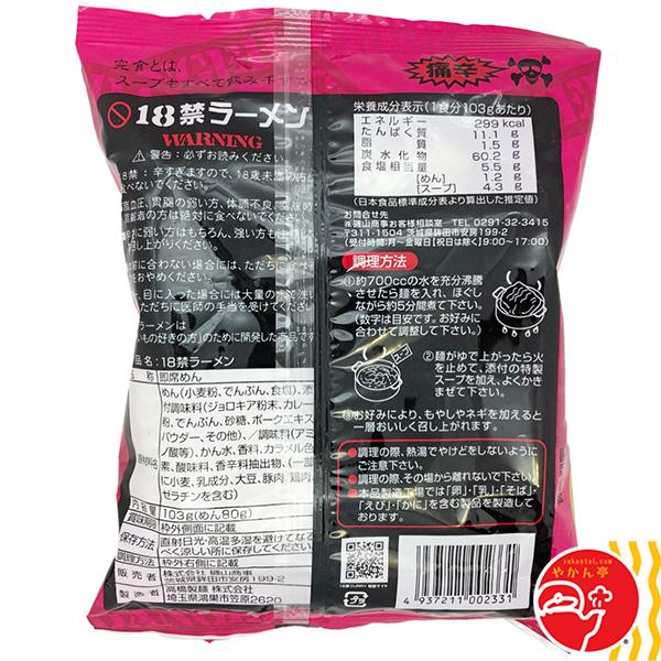 18禁 カレーラーメン LA-MEN CURRY TASTE(成人向け)
