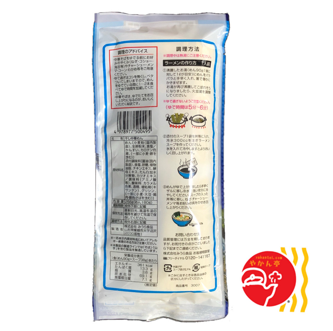「季節商品」そば屋の中華 山形発 スープが冷たいラーメン