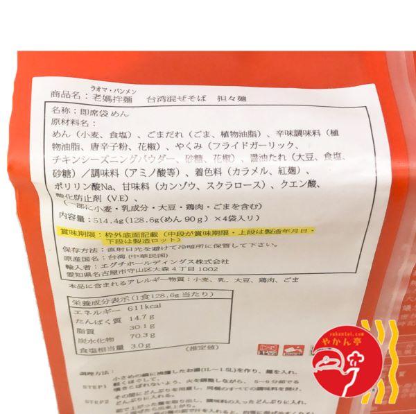 ラオマーバンメン 台湾まぜそば 担々麺 (4食入)