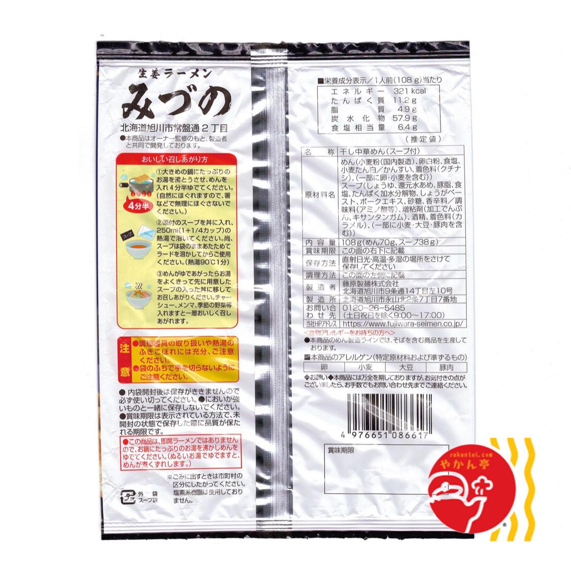 みづの 生姜ラーメン醤油