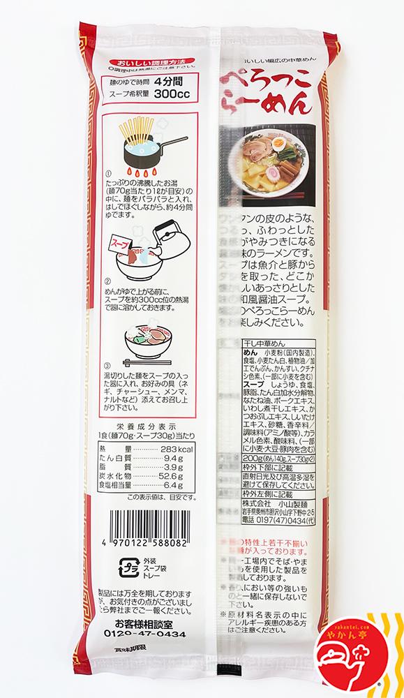 ぺろっこらーめん 醤油味 (2人前)