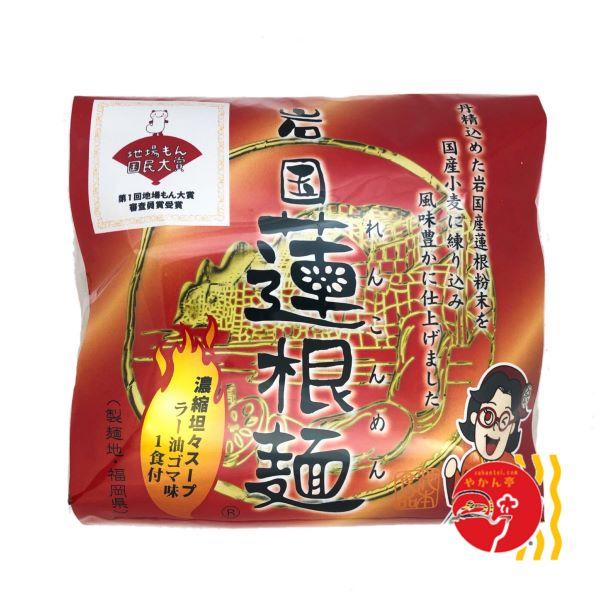 岩国 蓮根麺 坦々スープ
