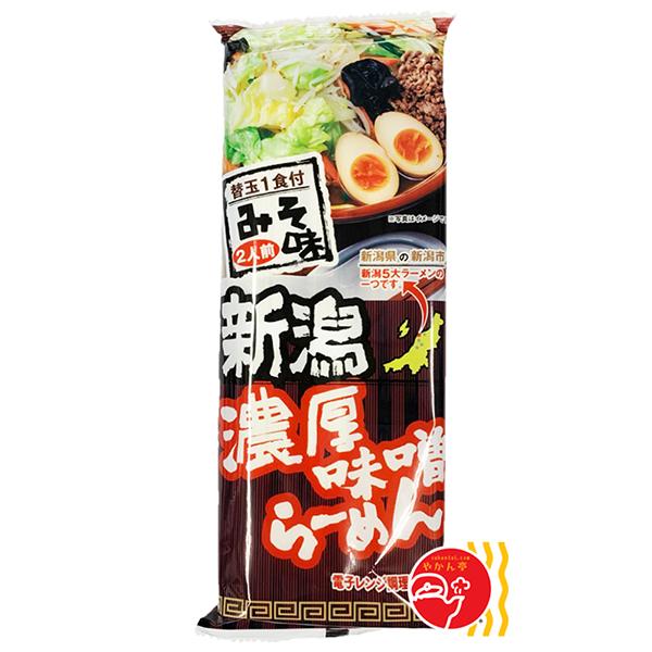 新潟 濃厚味噌らーめん(替玉1食付・2人前)