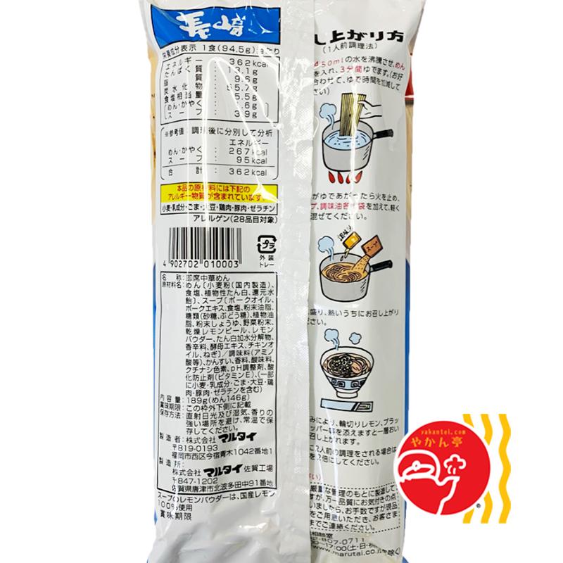 マルタイ長崎レモン豚骨ラーメン(2食入)