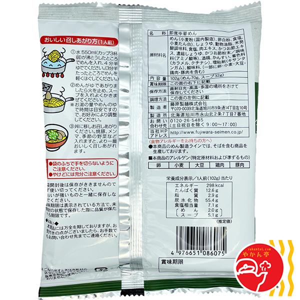 二夜干しラーメン 釧路醤油