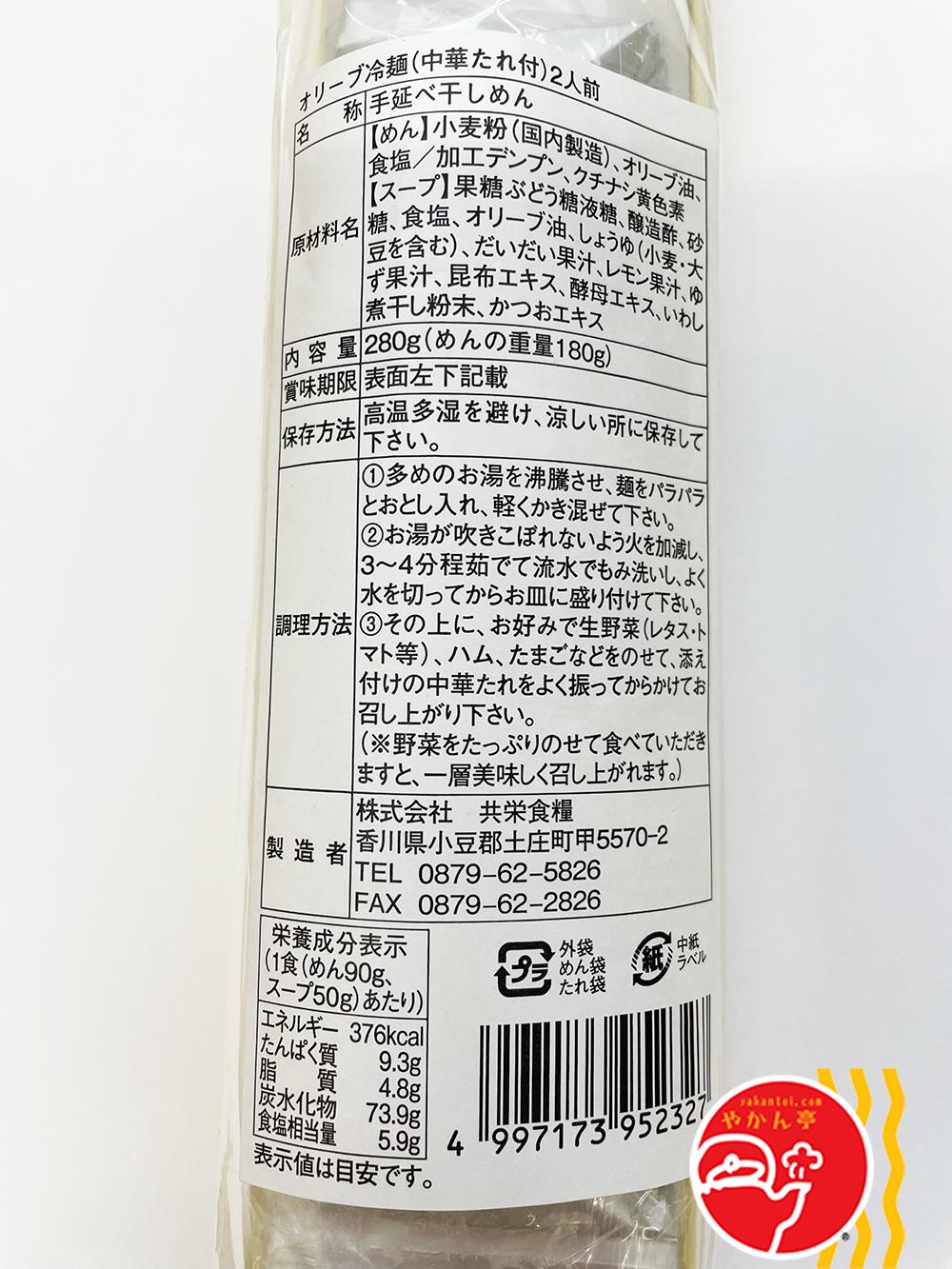 「季節商品」小豆島オリーブ冷麺