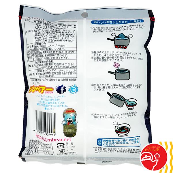 (Salt)北海道限定 ゾンラーメンガラ塩味