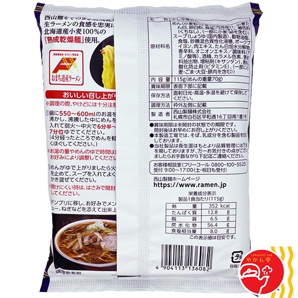 西山ラーメン 醤油