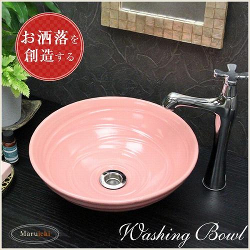 ピンク色(小型)手洗い鉢【小型サイズ】信楽焼き手洗器!陶器の手水鉢[tr-2183]