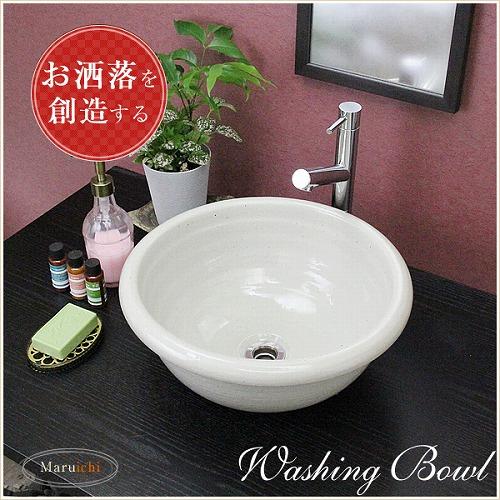 手ひねり白(中型)手洗い鉢【中型サイズ】信楽焼き手洗器!陶器の手水鉢[tr-3219]