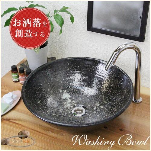 茶窯変手洗い鉢【中型サイズ】信楽焼き手洗器!陶器の手水鉢[tr-3204]