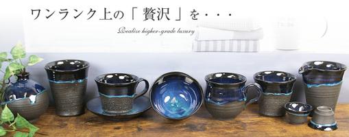 湖鏡シリーズ ワンランク上のフリーカップ[ko-freecup]